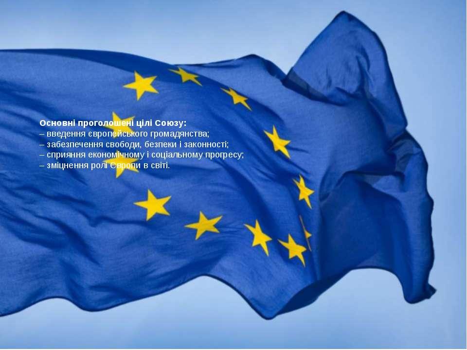 Основні проголошені цілі Союзу: – введення європейського громадянства; – забе...