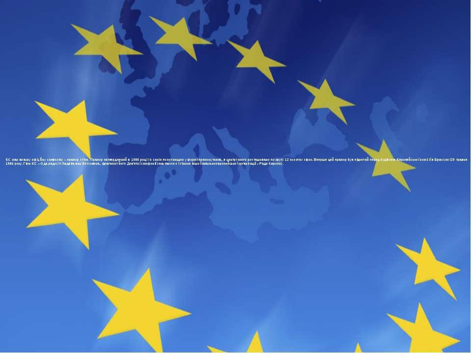 ЄС має власну офіційну символіку – прапор і гімн. Прапор затверджений в 1986 ...