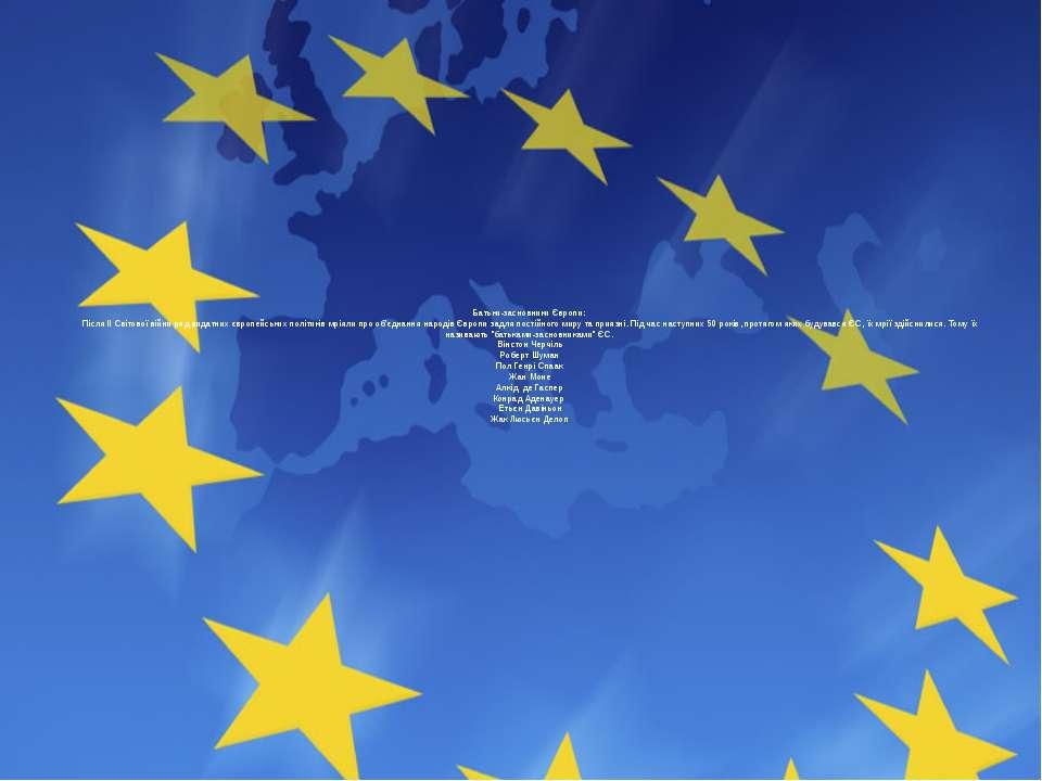 Батьки-засновники Європи: Після II Світової війни ряд видатних європейських п...
