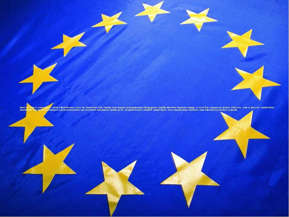 Здобуття статусу повноцінного члена Європейського союзу як стратегічна мета У...