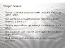 """Закріплення Поясніть зв'язок між поняттями """"залізна завіса"""" та НАТО і ОВД. Як..."""