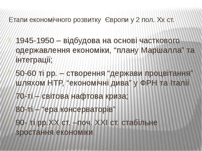 Етапи економічного розвитку Європи у 2 пол. Хх ст. 1945-1950 – відбудова на о...