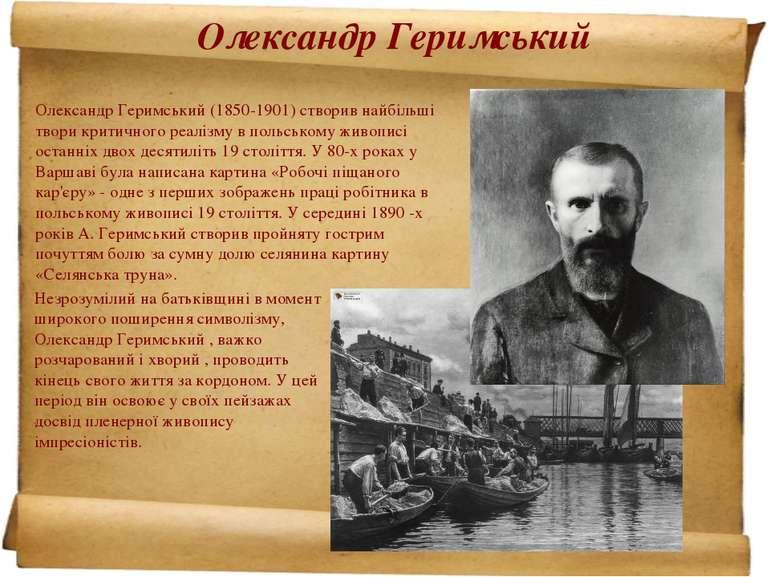 Олександр Геримський Олександр Геримський (1850-1901) створив найбільші твори...
