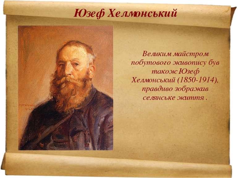 Юзеф Хелмонський Великим майстром побутового живопису був також Юзеф Хелмонсь...