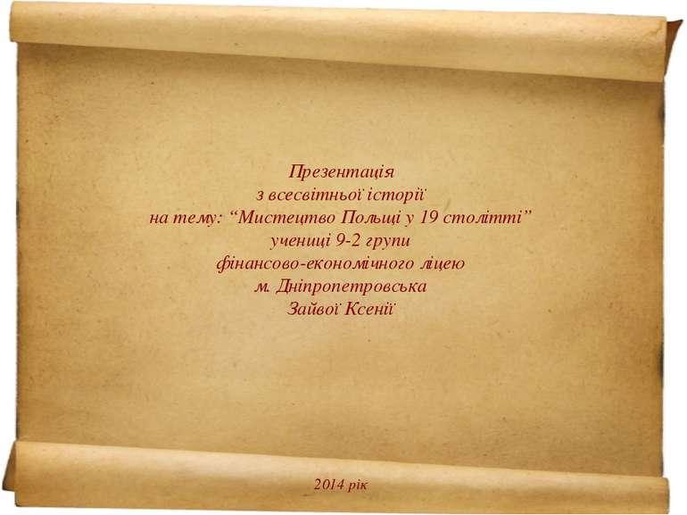 """Презентація з всесвітньої історії на тему: """"Мистецтво Польщі у 19 столітті"""" у..."""