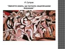 """Р. Гуттузо """"Зайняття земель, що пустують сицилійськими батраками"""""""
