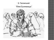 """Б. Таслинський """"В'язні Бухенвальда"""""""