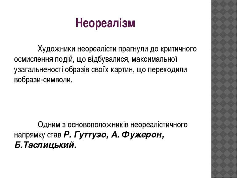 Неореалізм Художники неореалісти прагнули до критичного осмислення подій, що ...