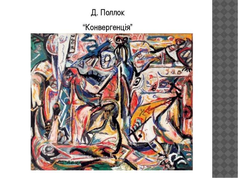"""Д. Поллок """"Конвергенція"""""""