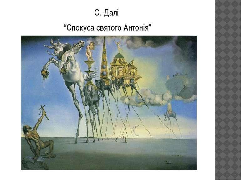 """С. Далі """"Спокуса святого Антонія"""""""