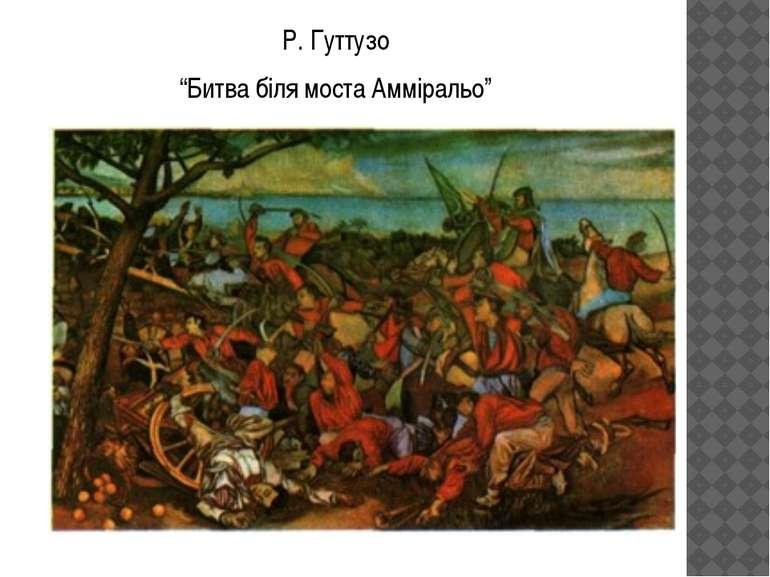 "Р. Гуттузо ""Битва біля моста Амміральо"""