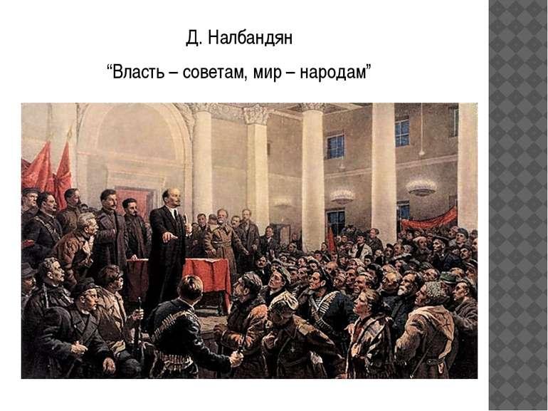 """Д. Налбандян """"Власть – советам, мир – народам"""""""