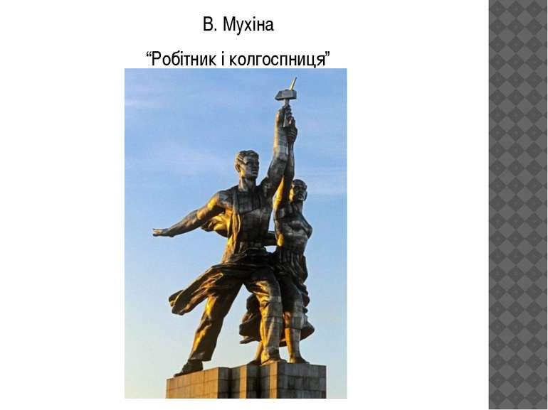 """В. Мухіна """"Робітник і колгоспниця"""""""