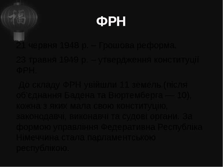 ФРН 21 червня 1948 р. – Грошова реформа. 23 травня 1949 р. – утвердження конс...