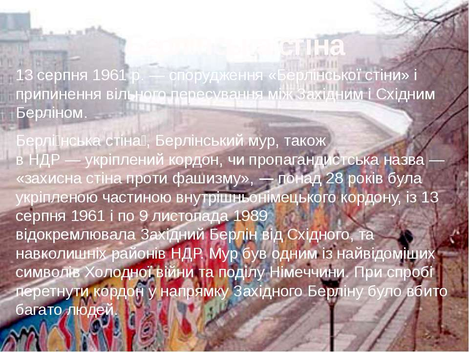 Берлінська стіна 13 серпня 1961 р. — спорудження «Берлінської стіни»і припин...