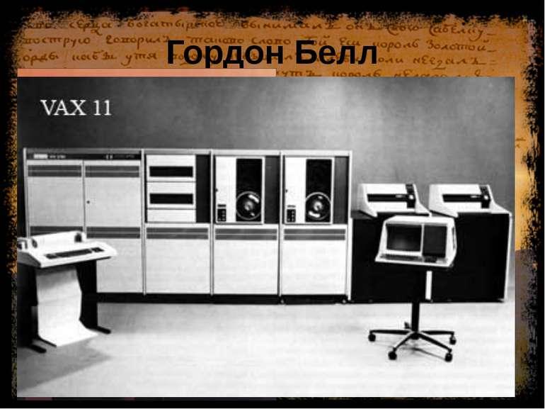 Гордон Белл у вересні 1960 року був випущений перший комп`ютер компанії DEC- ...