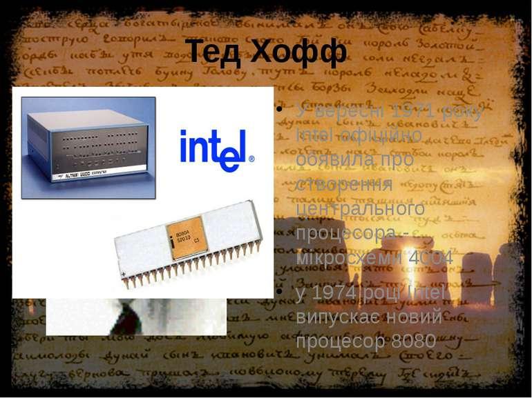 Тед Хофф У вересні 1971 року Intel офіційно обявила про створення центральног...