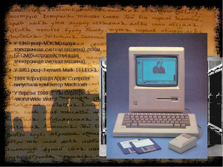 У 1948 році–МЭСМ(малая электронная счетная машина), потім БЕСМ(быстродействую...