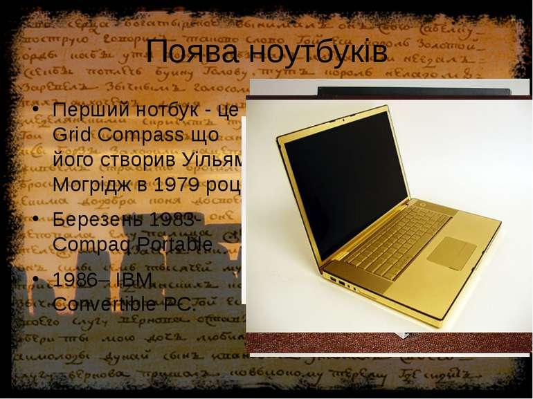 Поява ноутбуків Перший нотбук - це Grid Compass що його створив Уільям Могрід...