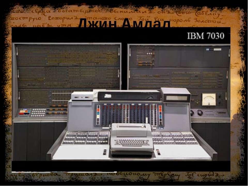Джин Амдал в 1952 році був випущений Промисловий електронний комп'ютер ІВМ 70...