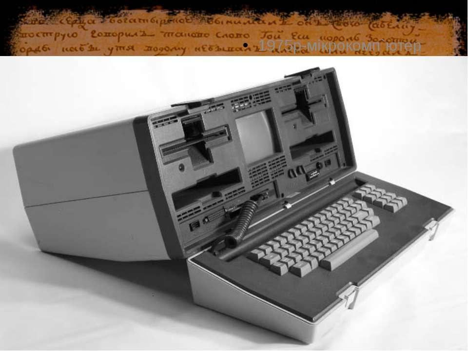1975р-мікрокомп`ютер альтаир «8800» 1981 р. - Поява IBM PC і PC DOS У серпні ...