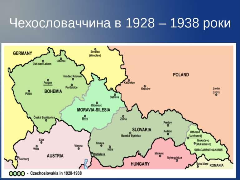 Чехословаччина в 1928 – 1938 роки