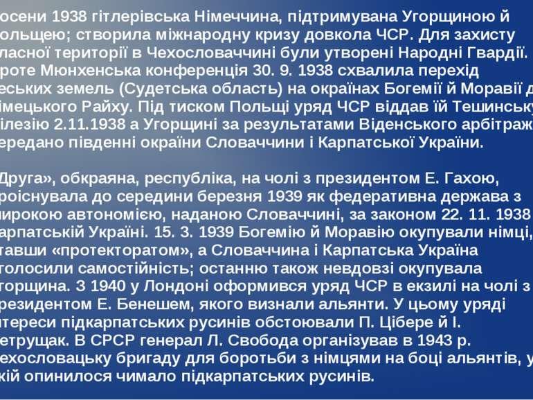 Восени 1938 гітлерівська Німеччина, підтримувана Угорщиною й Польщею; створил...