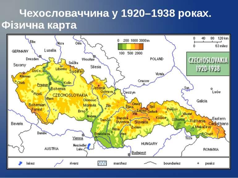 Чехословаччина у 1920–1938 роках. Фізична карта