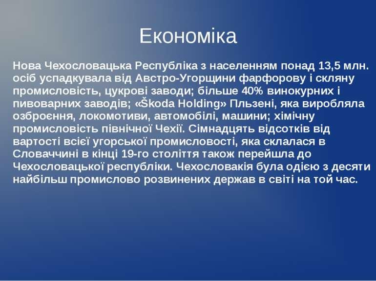 Економіка Нова Чехословацька Республіка з населенням понад 13,5 млн. осіб усп...