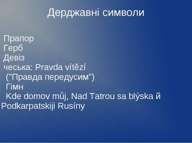 """Дерджавні символи Прапор Герб Девіз чеська: Pravda vítězí (""""Правда передусим""""..."""