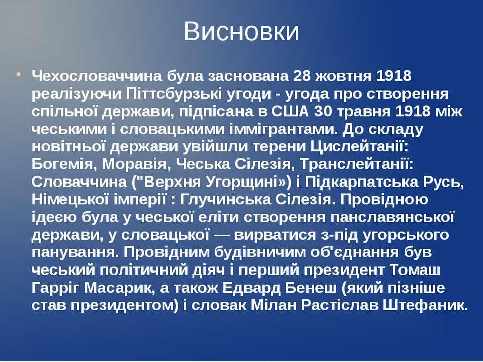 Висновки Чехословаччина була заснована 28 жовтня 1918 реалізуючи Піттсбурзькі...