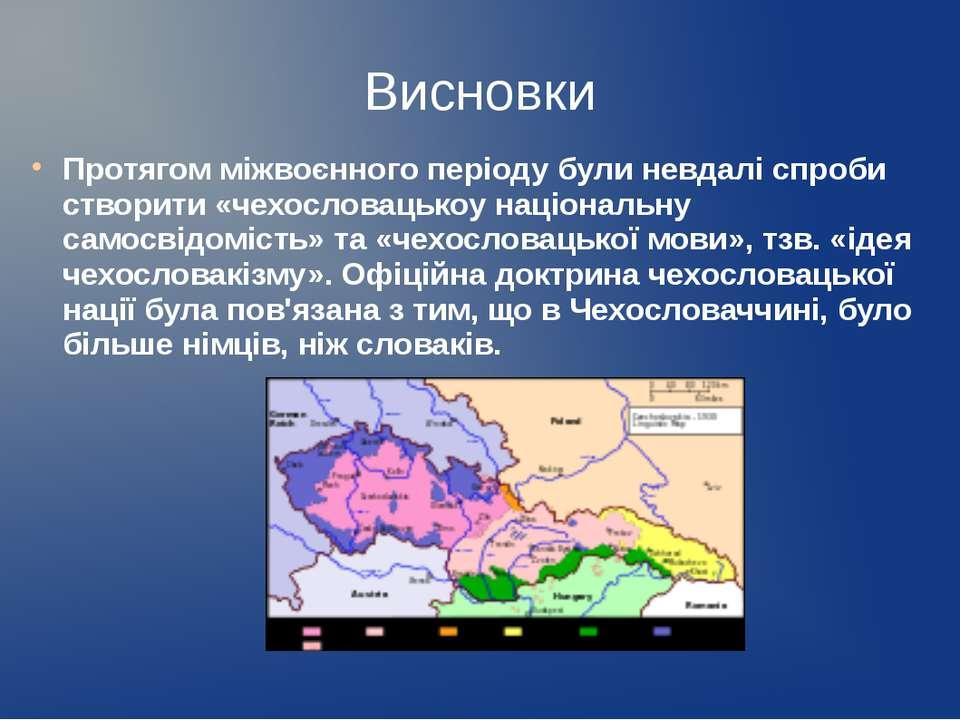 Висновки Протягом міжвоєнного періоду були невдалі спроби створити «чехослова...