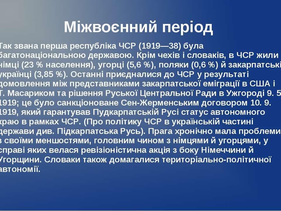 Міжвоєнний період Так звана перша республіка ЧСР (1919—38) була багатонаціона...
