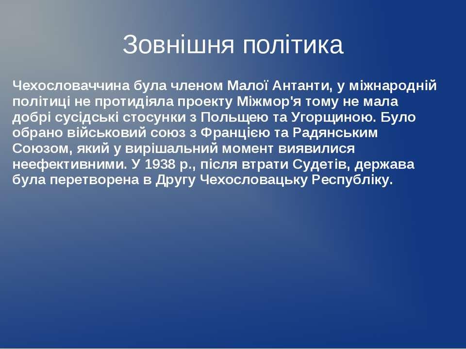 Зовнішня політика Чехословаччина була членом Малої Антанти, у міжнародній пол...