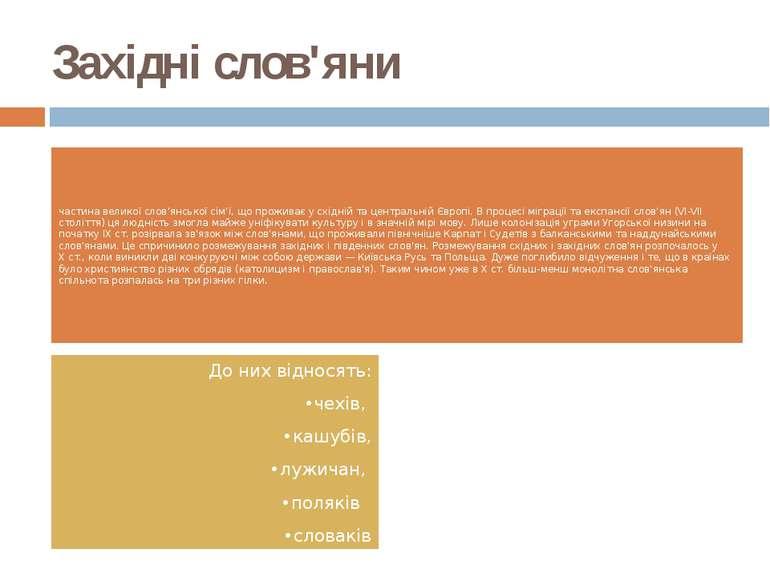 Західні слов'яни частина великої слов'янської сім'ї, що проживає у східній т...
