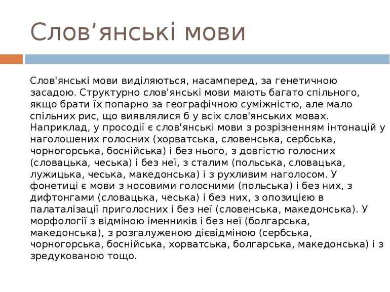 Слов'янські мови Слов'янські мови виділяються, насамперед, за генетичною заса...