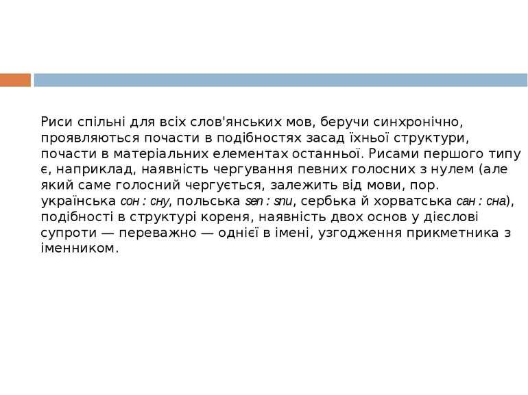 Риси спільні для всіх слов'янських мов, беручи синхронічно, проявляються поча...