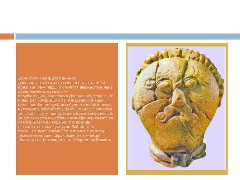 Археологічним відповідником давньослов'янських племенвенедівна межі нової е...