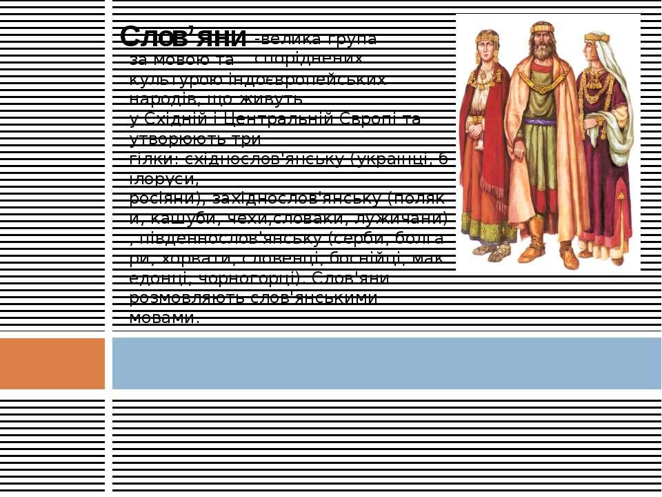 Слов'яни -велика група споріднених за мовою та культуроюіндоєвропейських на...