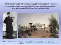 Отряды дженгалийцев под командованием националиста Мирзы Кучек-хана воспользо...