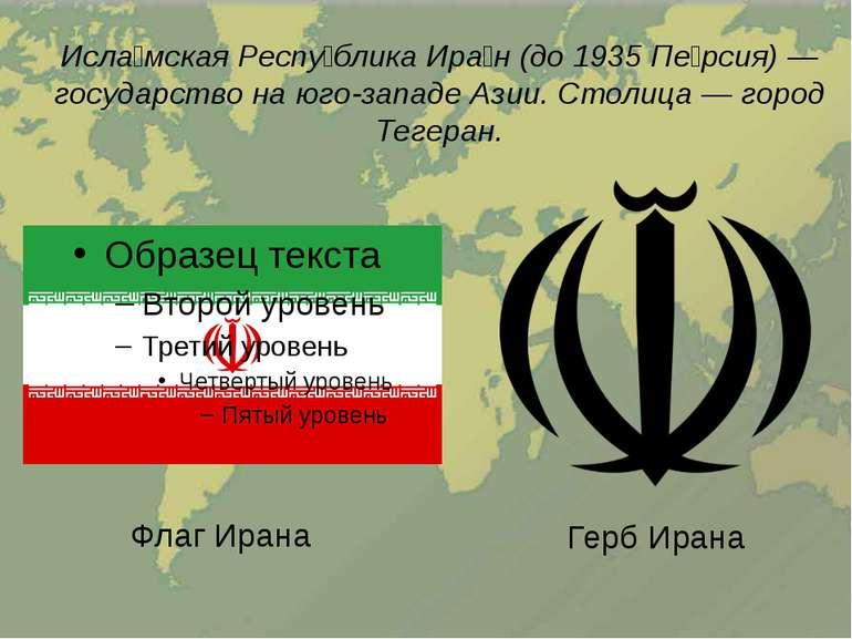Исла мская Респу блика Ира н (до 1935 Пе рсия) — государство на юго-западе Аз...