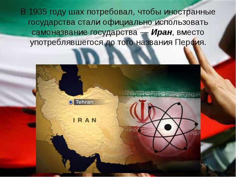 В 1935 году шах потребовал, чтобы иностранные государства стали официально ис...