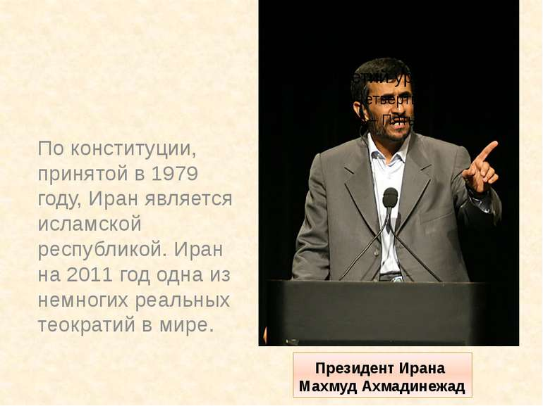 Президент Ирана Махмуд Ахмадинежад По конституции, принятой в 1979 году, Иран...