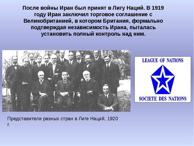 После войны Иран был принят в Лигу Наций. В 1919 году Иран заключил торговое ...