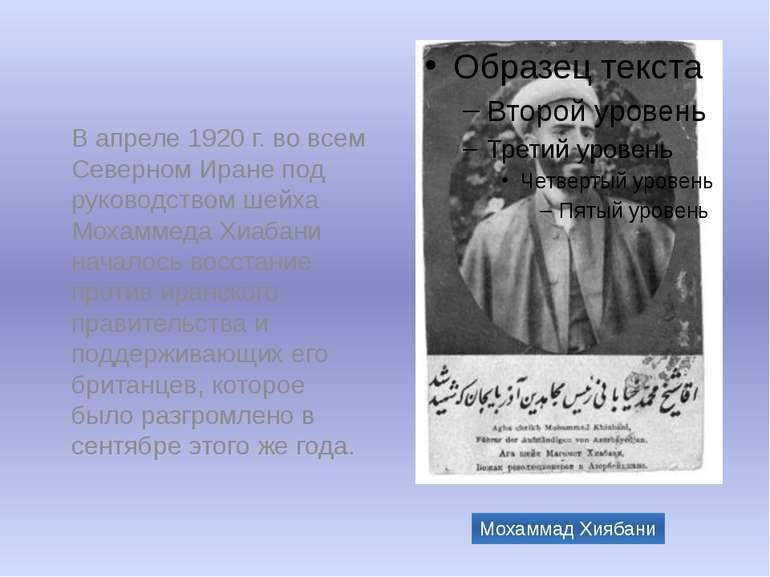 В апреле 1920 г. во всем Северном Иране под руководством шейха Мохаммеда Хиаб...