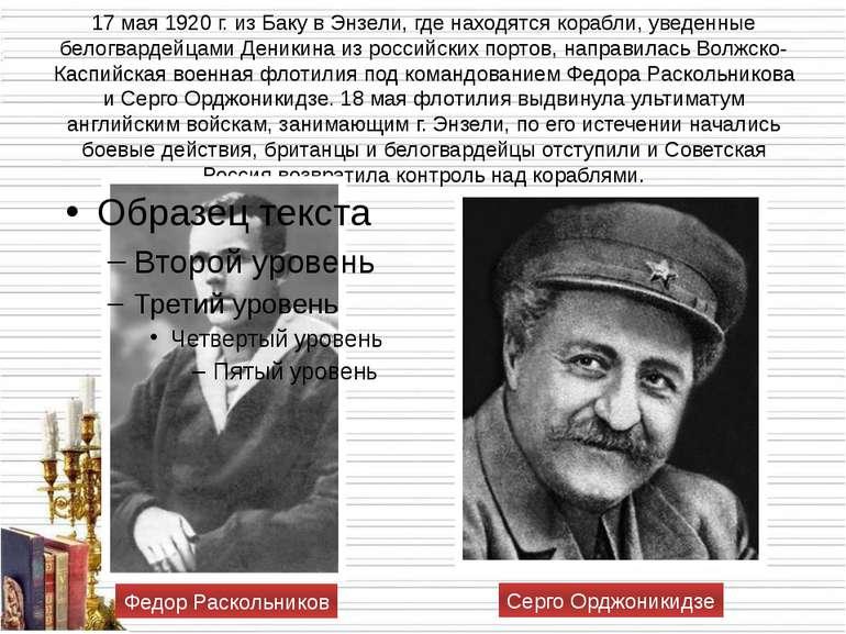 17 мая 1920 г. из Баку в Энзели, где находятся корабли, уведенные белогвардей...