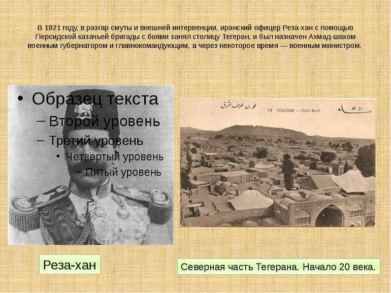 В 1921 году, в разгар смуты и внешней интервенции, иранский офицер Реза-хан с...