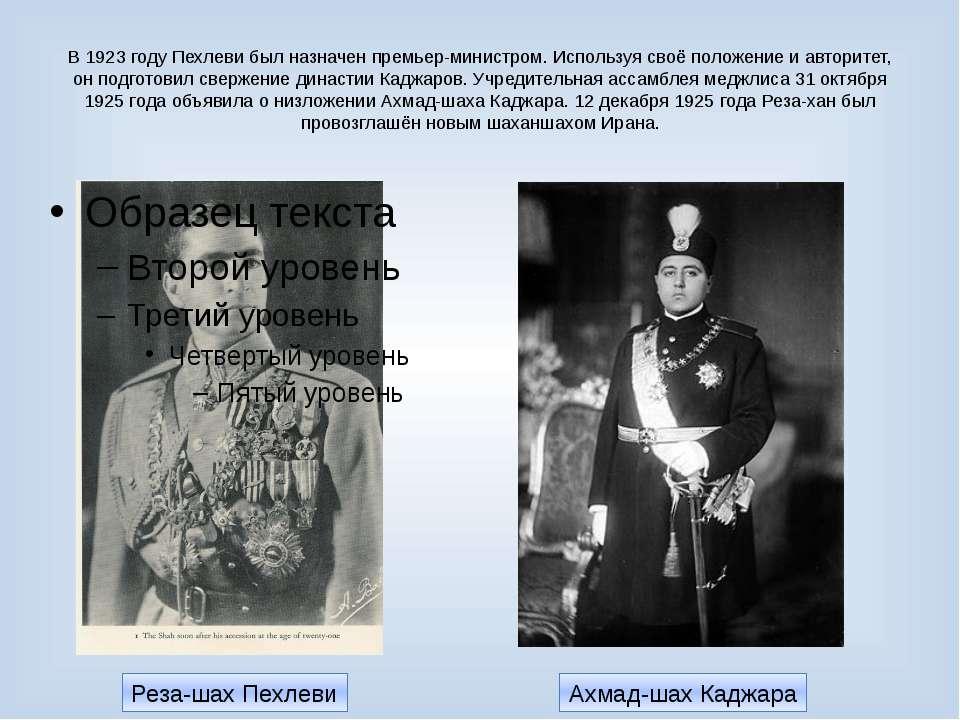 В 1923 году Пехлеви был назначен премьер-министром. Используя своё положение ...