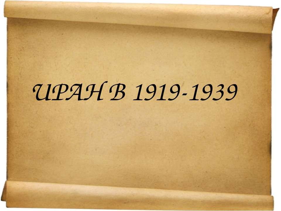 UPAH B 1919-1939