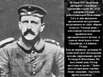 30 січня 1933 86-річний президент Гінденбург призначив голову НСДАП Адольфа Г...